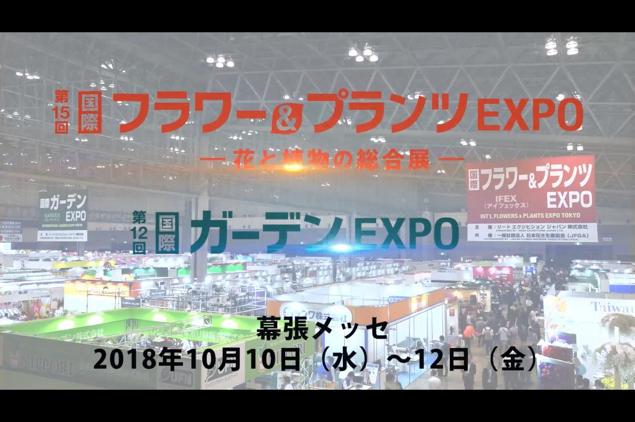 【クライアント】リード エグジビション ジャパン 株式会社 様 【業務範囲】企画、動画制作